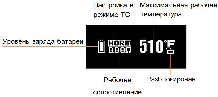Инструкция для Smok Micro One.Режим ТС