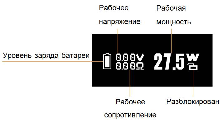 Инструкция для Smok Micro One.Режим VW