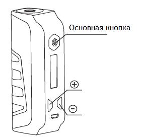 Инструкция для электронной сигареты Sigelei E1.Технические характеристики