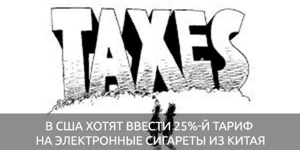 Налог 25% на электронные сигареты из Китая