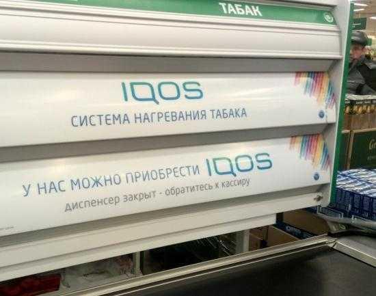 Реклама iQOS на кассах магазина