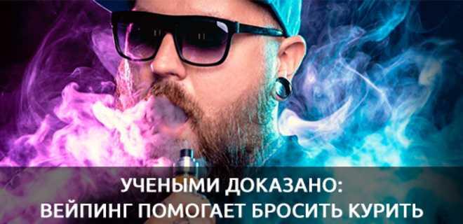 Кому вейпинг поможет бросить курить?