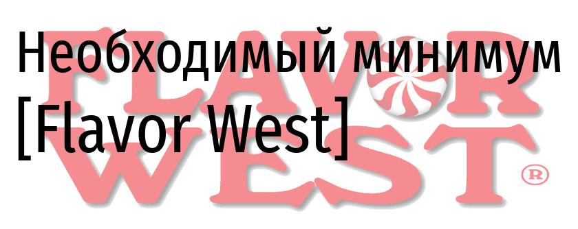 Лучшие ароматизаторы Flavor West. Необходимый минимум