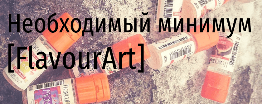 Обзор лучших ароматизаторов от FlavourArt
