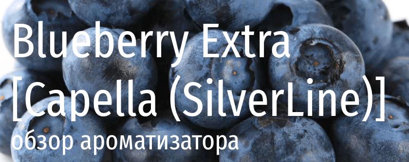 Обзор ароматизатора Capella Blueberry Extra (Silver Line)