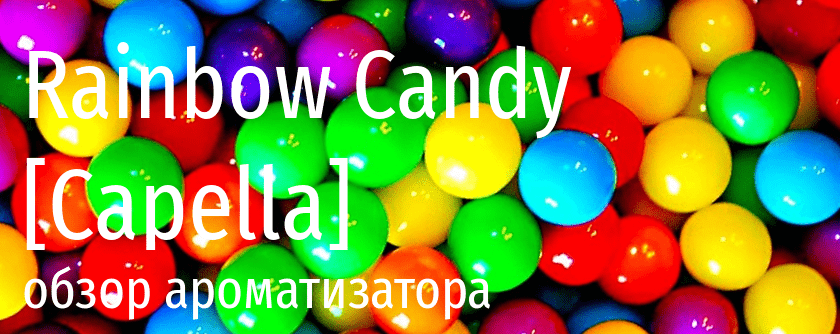 Обзор ароматизатора Capella Rainbow Candy