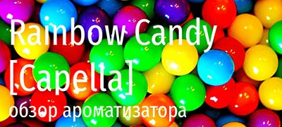 Обзор аромы Capella Rainbow Candy