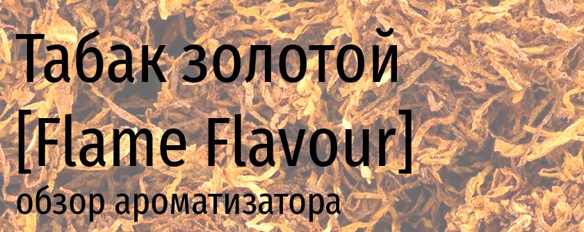 Обзор ароматизатора Flame Табак золотой