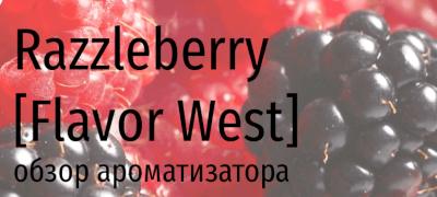 Ароматизатор Flavor West Razzleberry