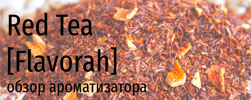 Ароматизатор Flavorah Red Tea