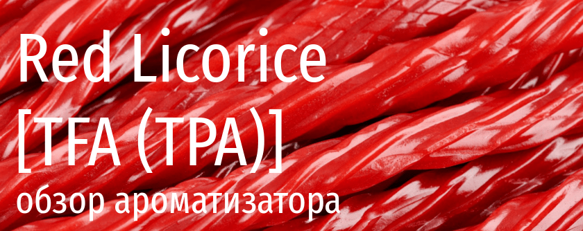Ароматизатор TFA Red Licorice