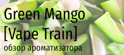 Ароматизатор Vape Train Green Mango