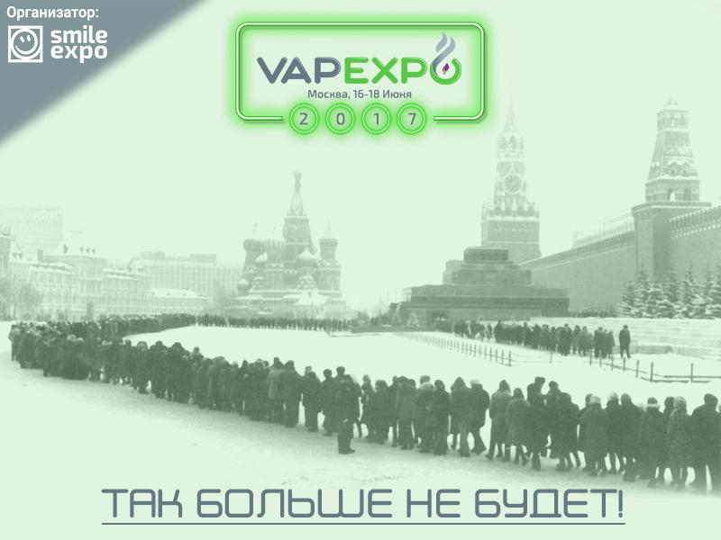 Обзор Vapeshow 2017 в Москве.Что дальше?