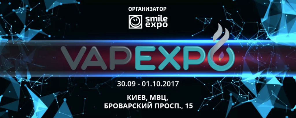 Обзор выставки Vapexpo 2017 в Киеве