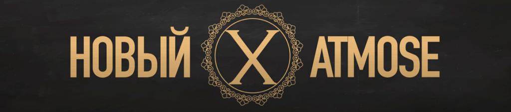 Обзор жидкости Atmose X