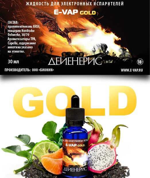 Обзор жидкости E-Vap Gold.Вкусы и линейки