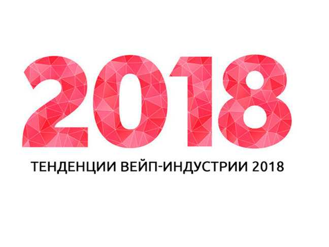 Перспективы вейп-рынка в 2018 году.Тенденции вейп-индустрии 2018