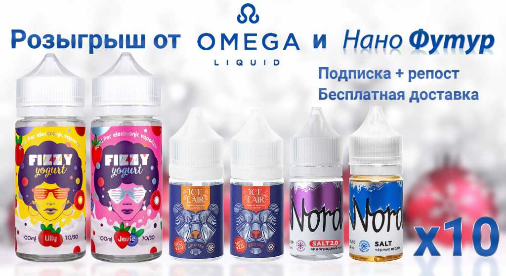Предновогодний розыгрыш призов от Omega Liquid