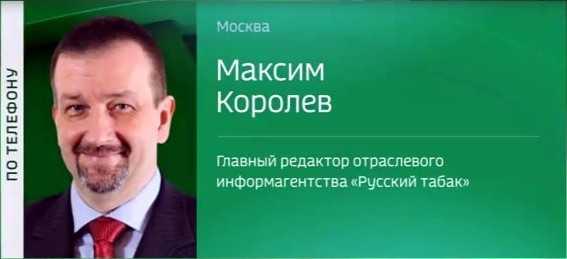Приравнивание системы нагревания табака к сигаретам назвали бессмысленным.Комментарии главного редактора информагентства «Русский табак»