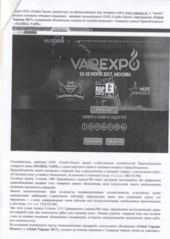 Псевдомитинги и доносы. Как действуют конкуренты на перегретом вейп-рынке России.Конкуренция