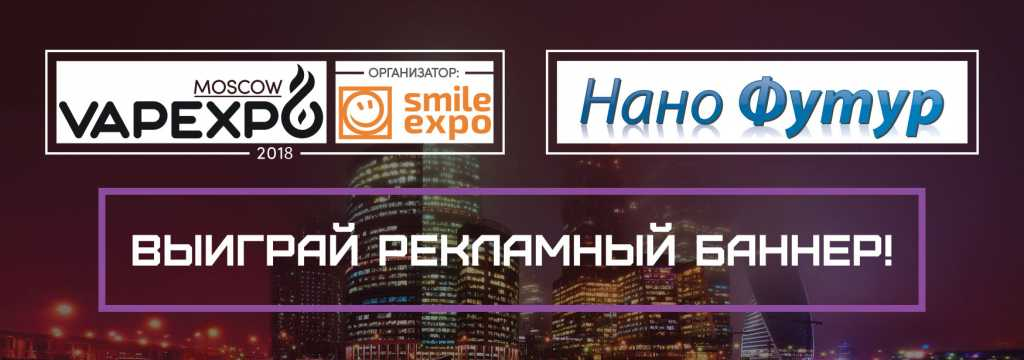 Результаты розыгрыша среди участников VapExpo от портала нанофутур.рф