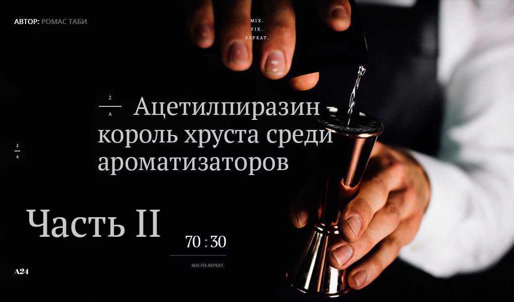 Тонкости самозамеса. 2-Ацетилпиразин - король хруста среди ароматизаторов. Часть 2