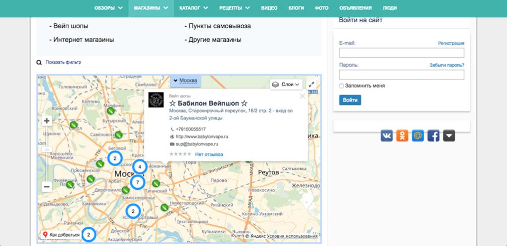 Вейпшоп на карте — подбор магазина в городе.Vapeguys