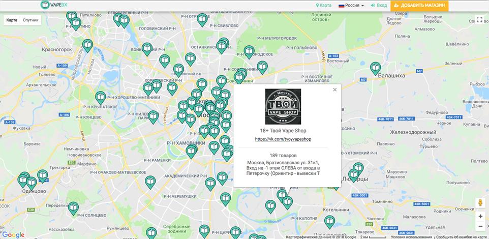 Вейпшоп на карте — подбор магазина в городе.Vapebx