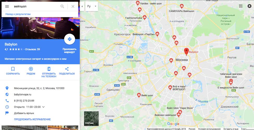 Вейпшоп на карте — подбор магазина в городе.Google Maps