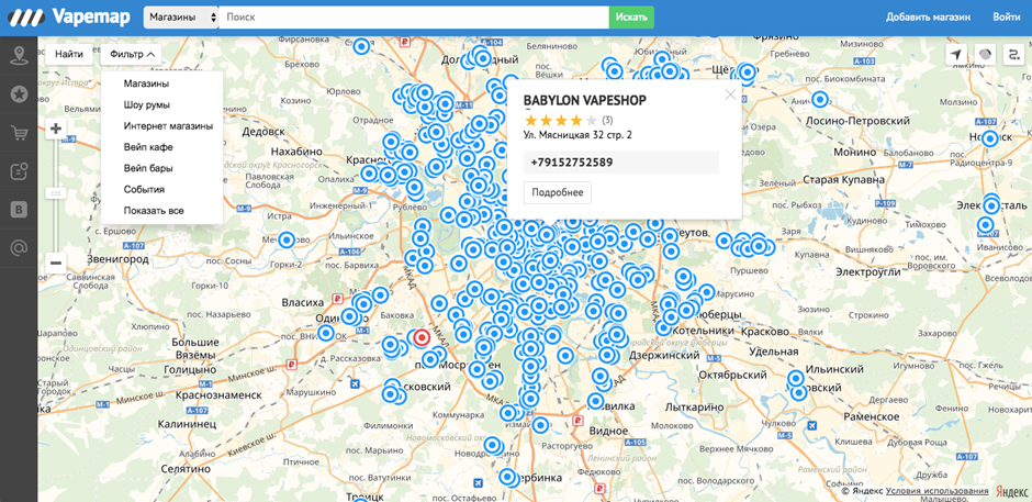 Вейпшоп на карте — подбор магазина в городе.Vapemap