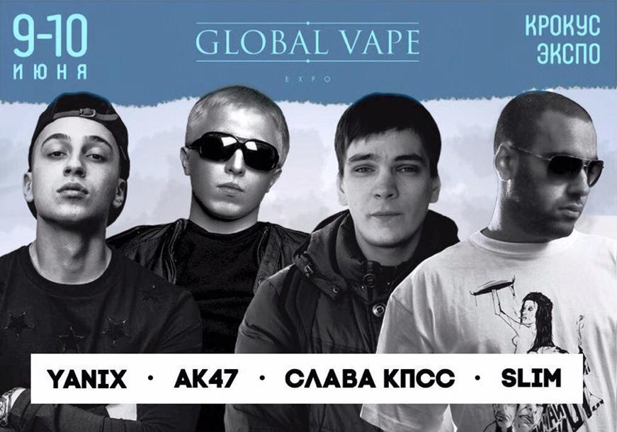 Выставка Global Vape отменена